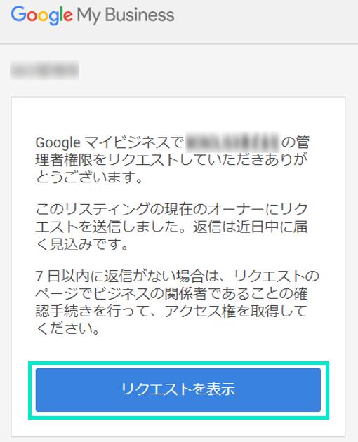 G-mail をチェック