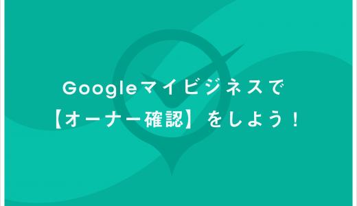 Googleマイビジネスオーナー確認の手順と知っておくべき注意点