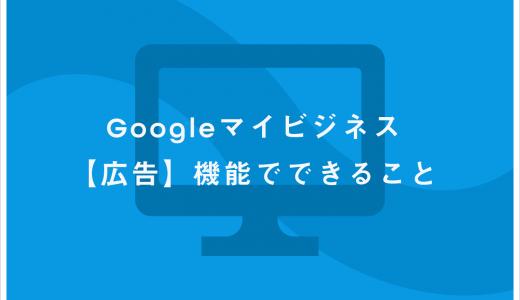 Googleマイビジネス【広告】機能でできること