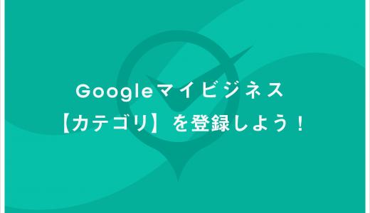 Googleマイビジネスの【カテゴリ】を登録しよう!