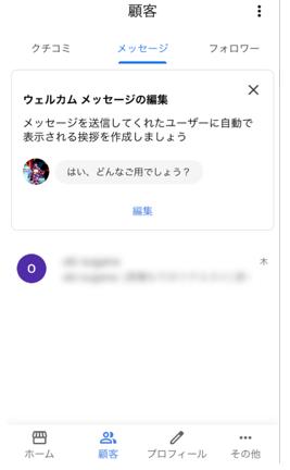 メッセージの返信画面