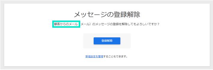 メッセージの登録削除