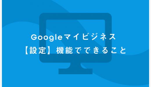 Googleマイビジネス【設定】機能でできること