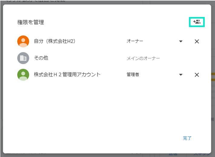 ユーザー追加