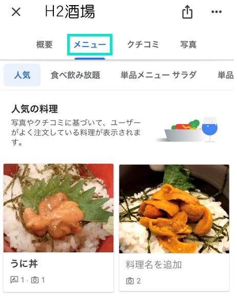 GoogleMAPアプリ