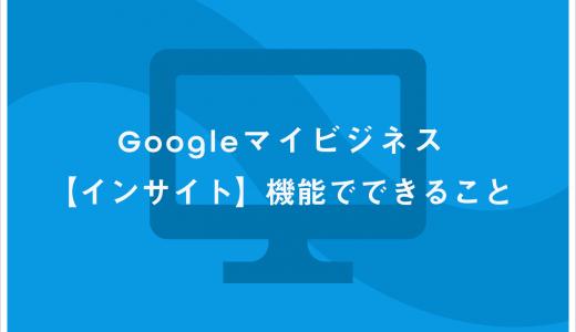 Googleマイビジネス【インサイト】機能でできること