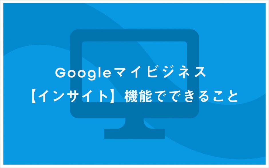 """Googleマイビジネス """"インサイト""""機能でできること"""