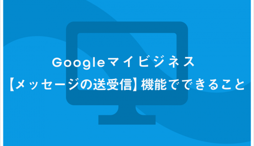 Googleマイビジネス【メッセージの送受信】機能でできること