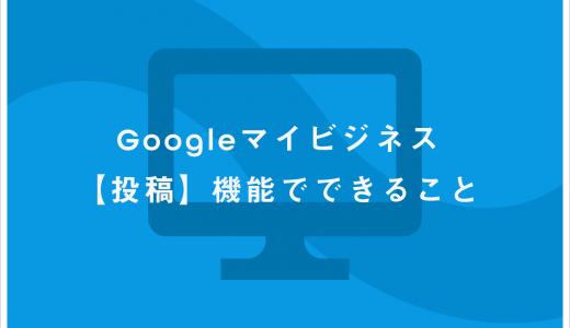 Googleマイビジネス【投稿】機能でできること