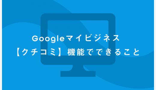 Googleマイビジネス【クチコミ】機能でできること
