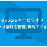 Googleマイビジネス ビジネス情報を管理機能でできること