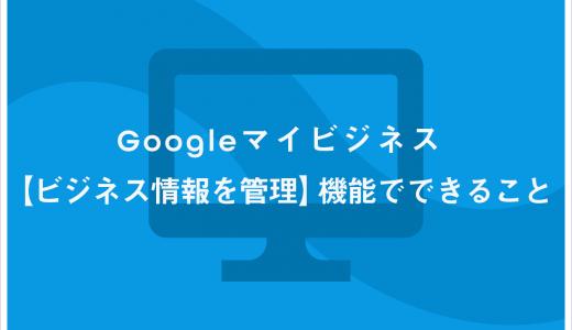 Googleマイビジネス【ビジネス情報を管理】機能でできること
