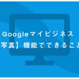 Googleマイビジネス 【写真】機能でできること