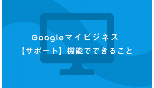 Googleマイビジネス【サポート】機能でできること