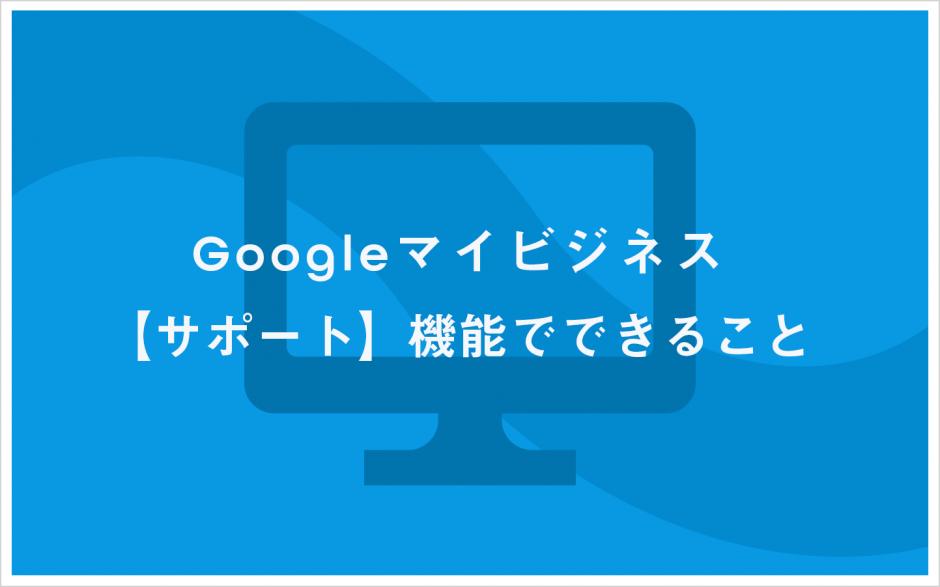 Googleマイビジネス 【サポート】機能でできること