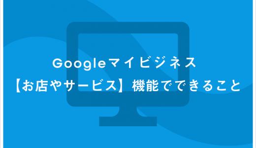 Googleマイビジネス【お店やサービス】機能でできること