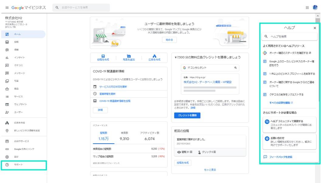 Googleマイビジネス管理画面のサポート機能