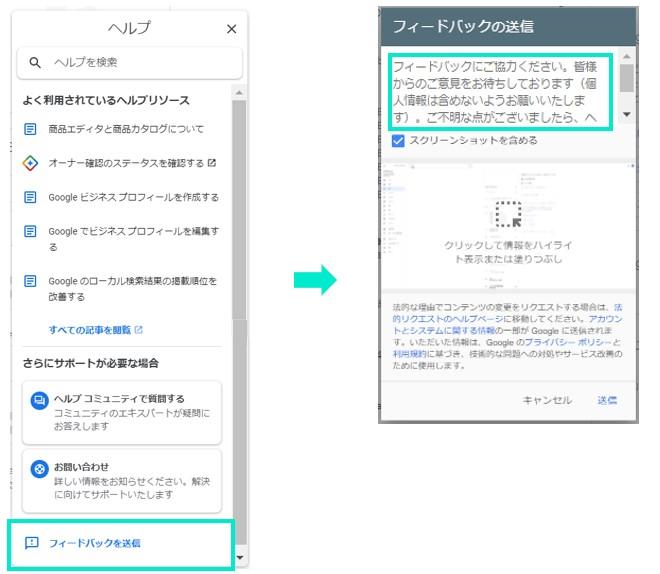 フィードバックの送信画面