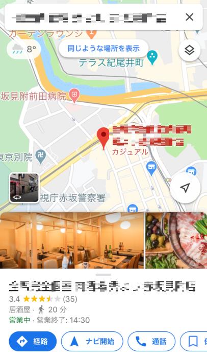 店舗を検索