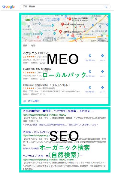 検索画面 MEO表示部分とSEO表示部分
