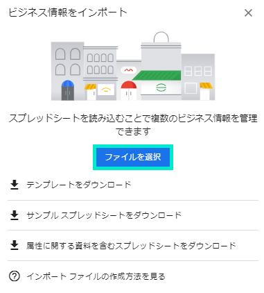 「ビジネス情報をインポート」から「ファイルを選択」をクリック