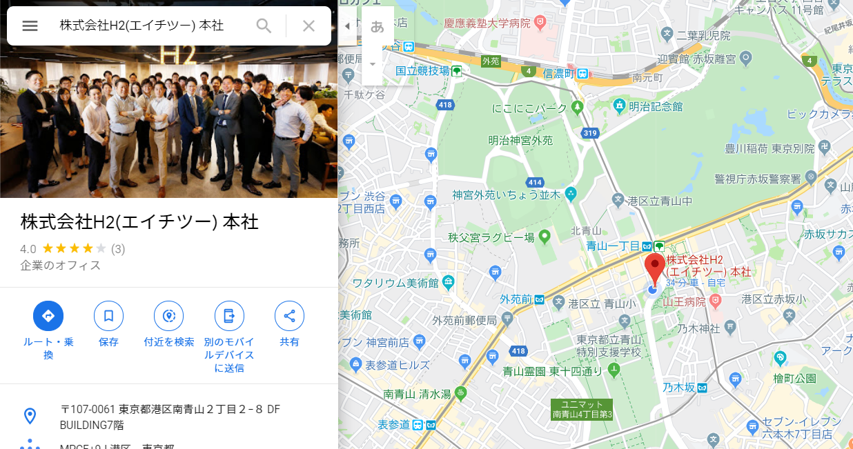Googleマップ、ピンクリック