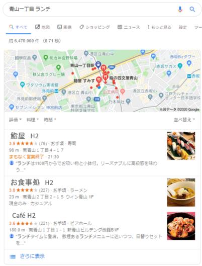 検索画面 マイビジネスの表示