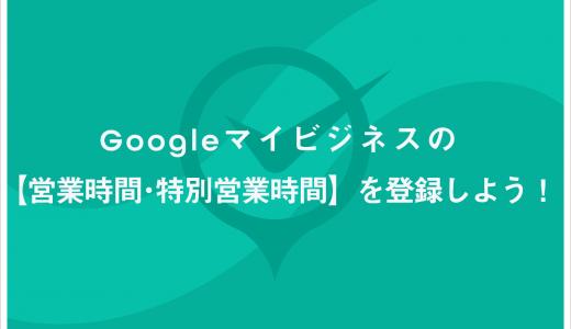 Googleマイビジネスの【営業時間・特別営業時間・営業時間の詳細】を登録しよう!