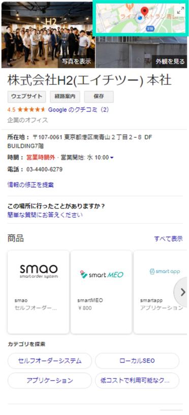マイビジネス マップクリック