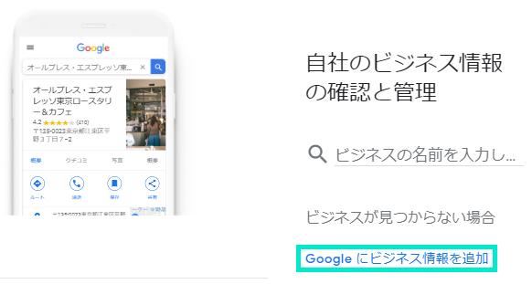 Googleマイビジネス登録画面3