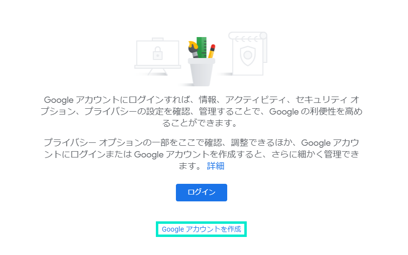 「Googleアカウントを作成」クリック
