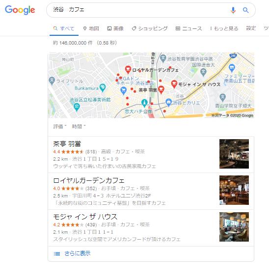 「地域+業種」で検索すると一番上にGoogleマイビジネスが表示される
