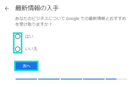Googleマイビジネス登録画面11