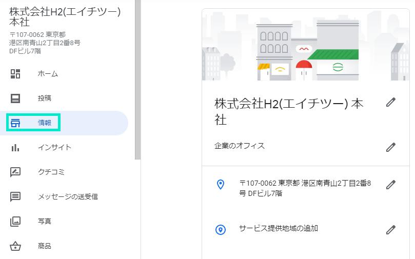 「情報」をクリック