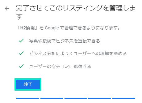 Googleマイビジネス登録画面12