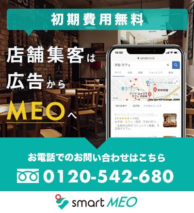 店舗集客は広告からMEOへ  smart MEO