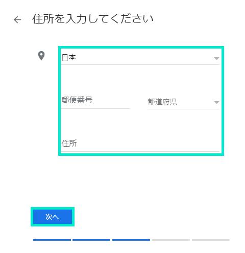Googleマイビジネス登録画面7