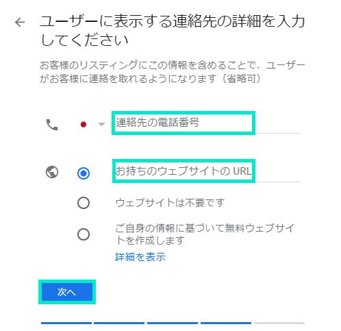 Googleマイビジネス登録画面10