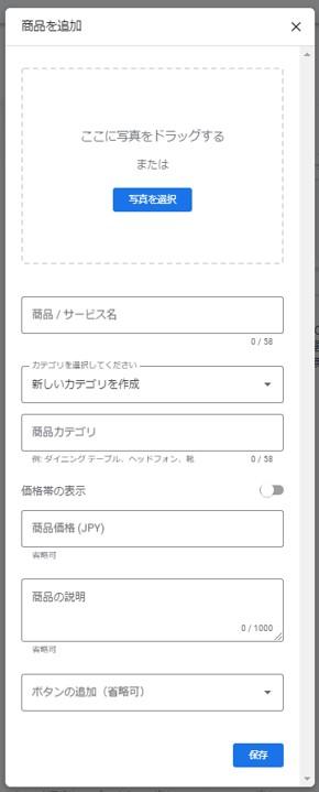 商品登録欄
