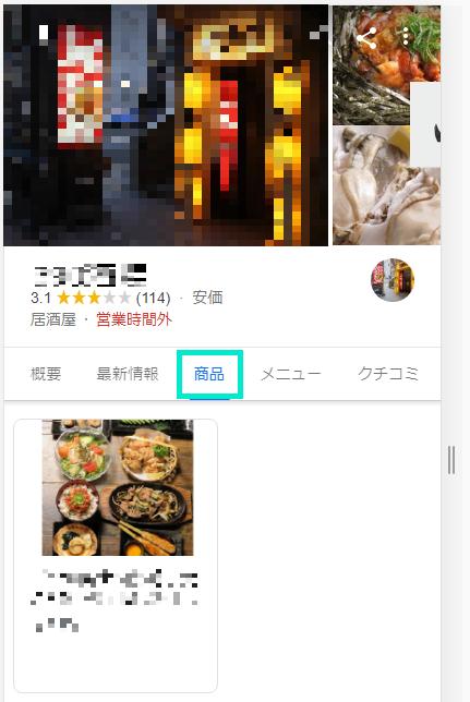 ユーザーからの表示画面