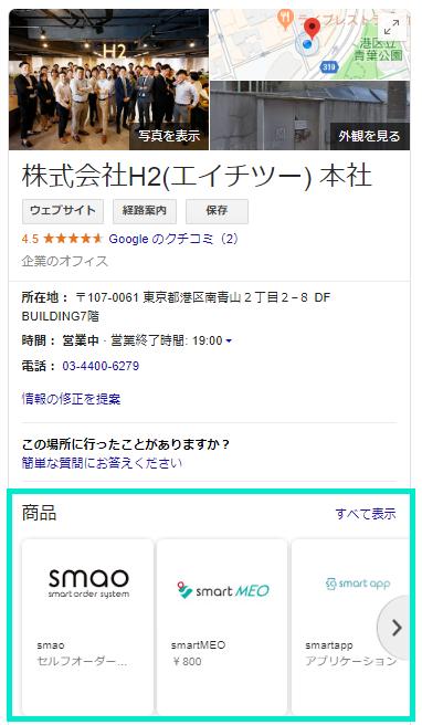 PC版の商品表示位置