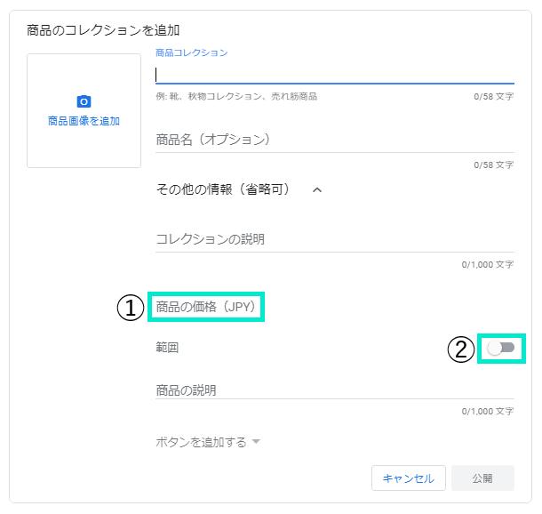 商品登録5-3 ①②