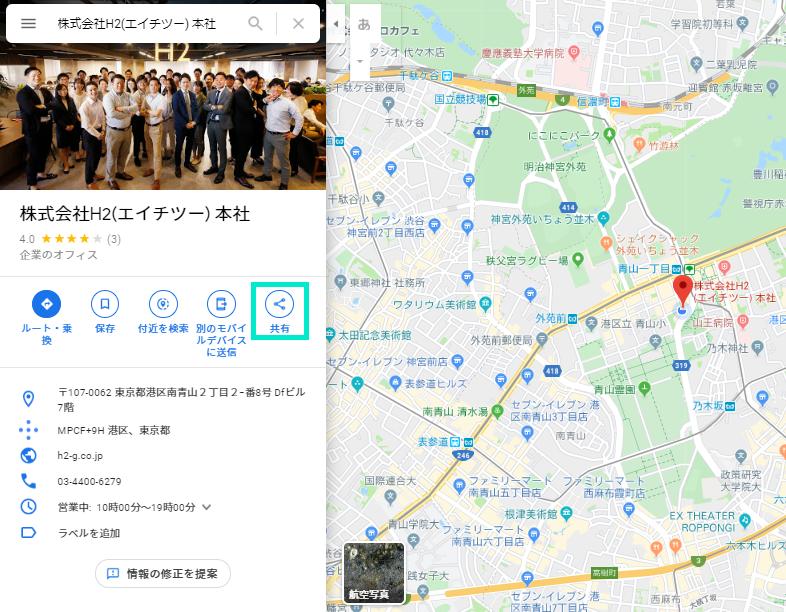 Googleマップ共有部分