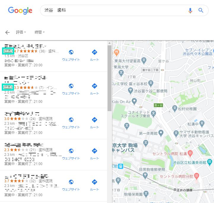 ローカル検索結果広告表示位置