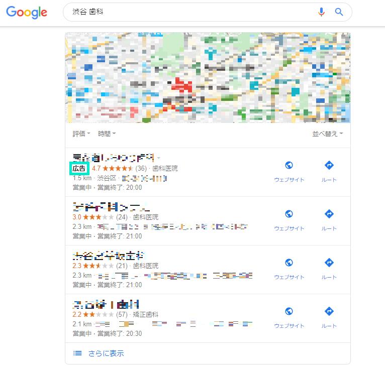 ローカル検索広告 2