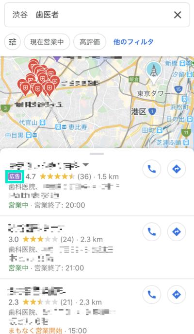 Googleマップアプリ検索 広告枠