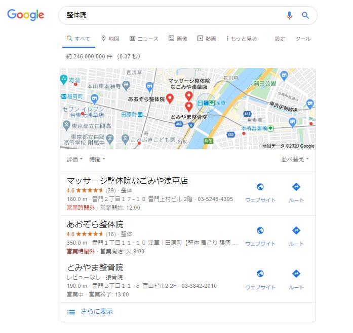 つくばエクスプレス浅草駅からの検索結果