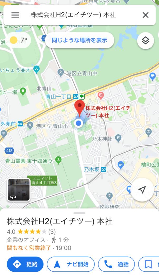 Googleマップアプリからピンをタップ