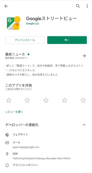 Googleストリートビューアプリのダウンロード画面