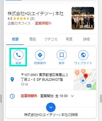 ユーザー表示位置
